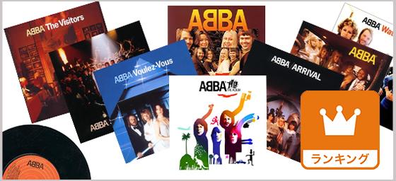 アバ(ABBA)の動画(曲)の視聴数人気ランキング
